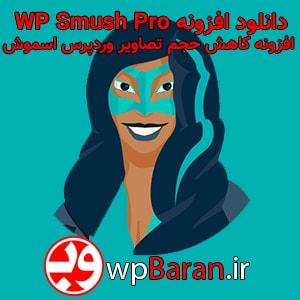دانلود افزونه WP Smush Pro فارسی – افزونه اسموش PRO (اورجینال)