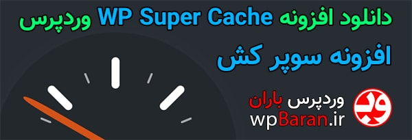 دانلود افزونه WP Super Cache وردپرس (افزونه سوپر کش)
