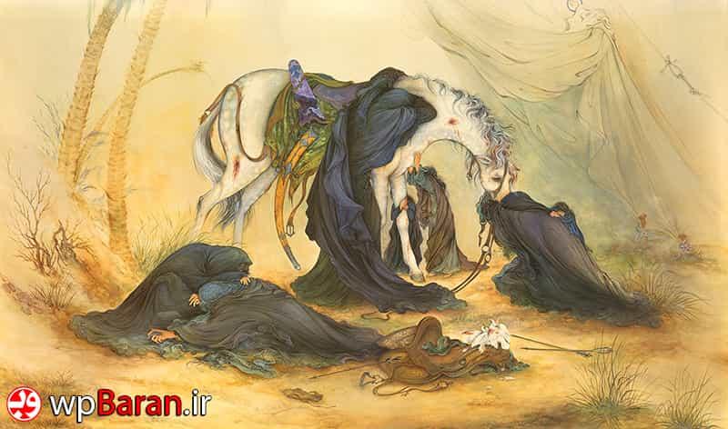 عصر عاشورا اثر استاد فرشچیان - متن کامل زیارت عاشورا بدون ترجمه برای استفاده در سایت