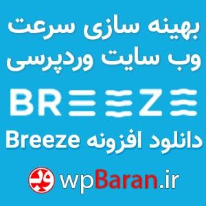 بهینه سازی سرعت وب سایت وردپرسی با دانلود افزونه Breeze