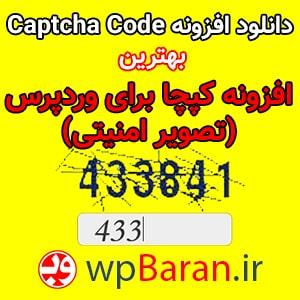 بهترین افزونه کپچا برای وردپرس - افزونه تصویر امنیتی وردپرس - دانلود افزونه Captcha Code