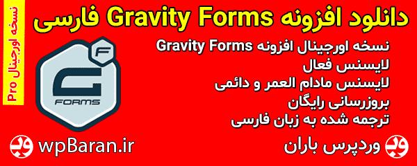 پلاگین گراویتی فرم وردپرس - دانلود افزونه Gravity Forms فارسی (اورجینال)