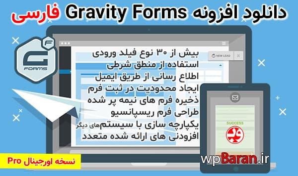 پلاگین گراویتی فرم وردپرس - دانلود افزونه Gravity Forms فارسی