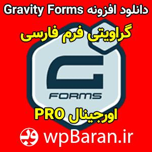 گراویتی فرم دانلود افزونه Gravity Forms فارسی (اورجینال)