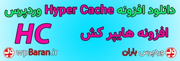 افزایش سرعت بارگذاری سایت وردپرس با دانلود افزونه Hyper Cache - افزونه هایپر کش
