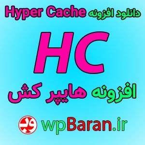افزایش سرعت بارگذاری سایت وردپرس با دانلود افزونه Hyper Cache (هایپر کش)