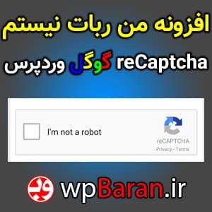 من ربات نیستم reCaptcha گوگل در وردپرس (راهنمای جامع ریکپچا)