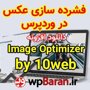 فشرده سازی عکس در وردپرس با دانلود افزونه Image Optimizer by 10web