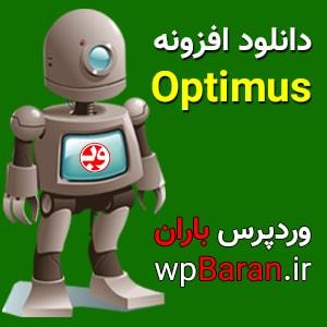 دانلود افزونه Optimus (افزونه بهینه کننده تصویر وردپرس)