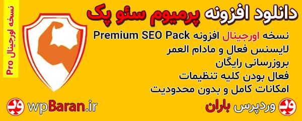 دانلود افزونه Premium SEO Pack - افزونه پرمیوم سئو پک وردپرس