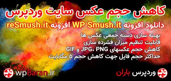 فشرده سازی عکس سایت - دانلود افزونه WP Smush.it - دانلود افزونه reSmush.it