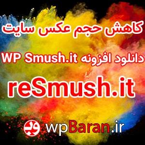 کاهش حجم عکس سایت - دانلود افزونه WP Smush.it - دانلود افزونه reSmush.it