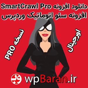 دانلود افزونه SmartCrawl Pro نسخه PRO خزش هوشمند وردپرس (اورجینال)