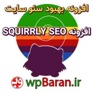 دانلود افزونه بهبود سئو سایت وردپرس – افزونه SQUIRRLY SEO