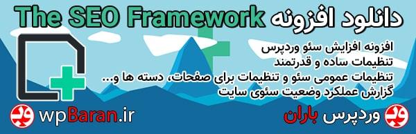 افزونه سئو وردپرس - مقایسه و دانلود بهترین افزونه سئو وردپرس - افزونه افزایش سئو وردپرس The SEO Framework - افزونه افزایش سئو سایت