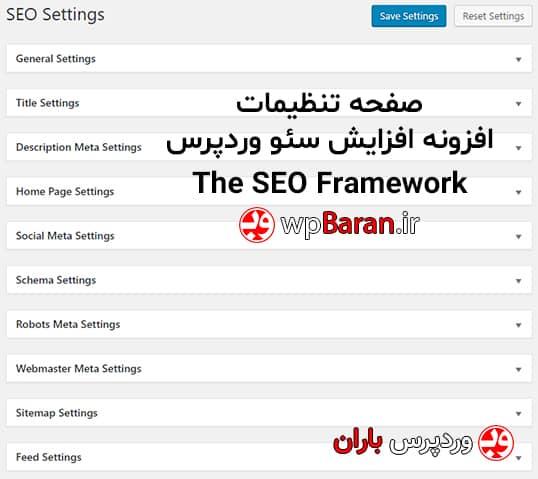 افزونه افزایش سئو وردپرس The SEO Framework - افزونه افزایش سئو سایت