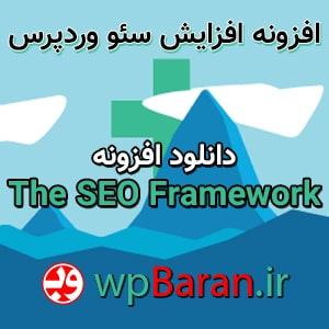 افزونه افزایش سئو وردپرس The SEO Framework