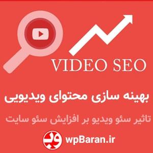 تاثیر سئو ویدیو بر افزایش سئو سایت – بهینه سازی محتوای ویدیویی چگونه است؟