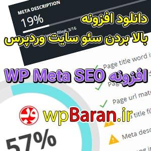 دانلود افزونه بالا بردن سئو سایت وردپرس – افزونه WP Meta SEO