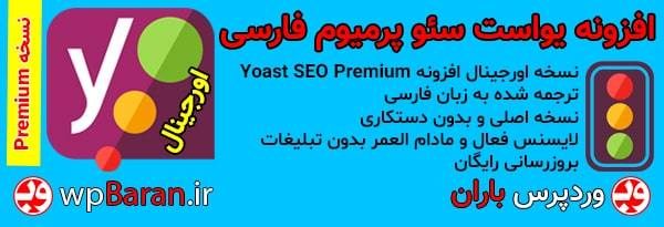دانلود افزونه سئو یواست Yoast SEO Premium فارسی