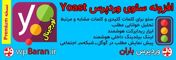 افزونه سئو وردپرس - مقایسه و دانلود بهترین افزونه سئو وردپرس - افزونه سئوی وردپرس Yoast پرمیوم فارسی - دانلود افزونه سئو یواست