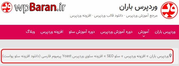 دانلود افزونه Yoast SEO Premium فارسی افزونه سئو یواست
