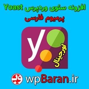 دانلود افزونه Yoast SEO Premium فارسی (اورجینال)