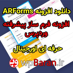 دانلود افزونه ARForms وردپرس – افزونه فرم ساز پیشرفته وردپرس