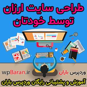 طراحی سایت ارزان توسط خودتان (آموزش رایگان)(بدون کدنویسی)