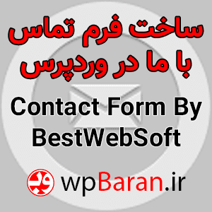 ساخت فرم تماس با ما در وردپرس افزونه Contact Form By BestWebSoft