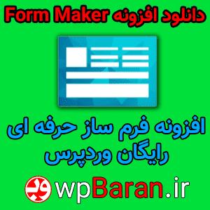 افزونه فرم ساز حرفه ای رایگان وردپرس (دانلود افزونه Form Maker)