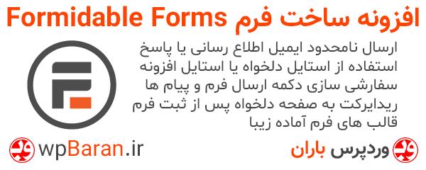ساخت فرم سفارش در وردپرس قرار دادن فرم در وردپرس - افزونه Formidable Forms