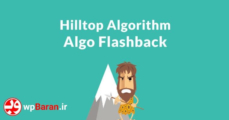 معرفی الگوریتم Hilltop – الگوریتم هیل تاپ گوگل چیست؟