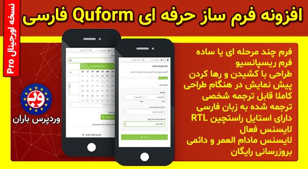 بهترین افزونه فرم ساز وردپرس افزونه Quform فارسی