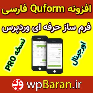 افزونه فرم ساز حرفه ای Quform فارسی وردپرس (اورجینال)