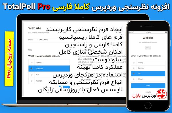 افزونه نظرسنجی وردپرس کاملا فارسی دانلود افزونه TotalPoll Pro توتال پل پرو
