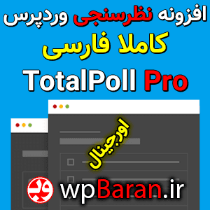 افزونه نظرسنجی وردپرس کاملا فارسی دانلود افزونه TotalPoll Pro
