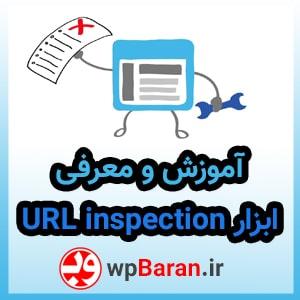 آموزش و معرفی ابزار URL inspection در نسخه جدید گوگل سرچ کنسول