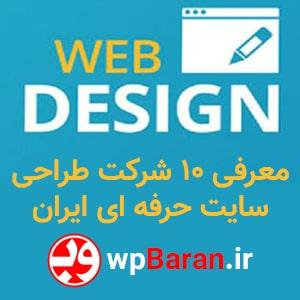 طراحی سایت حرفه ای : 10 شرکت طراحی سایت برتر ایران 2018