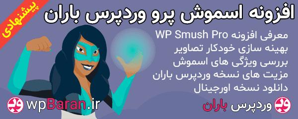 افزونه WP Smush Pro وردپرس باران