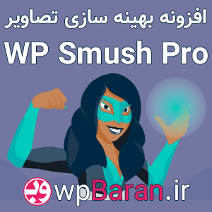 دانلود افزونه WP Smush Pro افزونه اسموش
