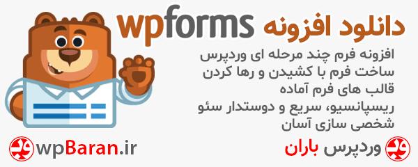 افزونه فرم چند مرحله ای وردپرس - دانلود افزونه WPForms