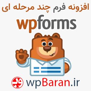 افزونه فرم چند مرحله ای وردپرس – دانلود افزونه WPForms
