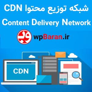 شبکه توزیع محتوا CDN چیست؟ – تاثیر Content Delivery Network بر سرعت سایت