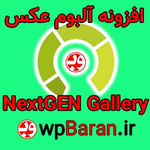 دانلود افزونه NextGEN Gallery (افزونه آلبوم عکس وردپرس)