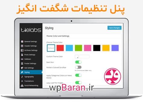 دانلود قالب صحیفه فارسی وردپرس Sahifa تنظیمات