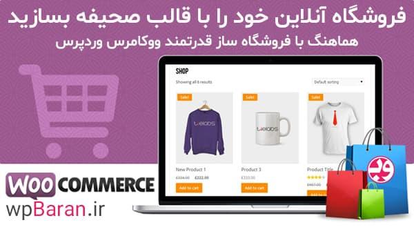 دانلود قالب صحیفه فارسی وردپرس Sahifa فروشگاه ووکامرس