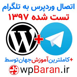 آموزش اتصال وردپرس به تلگرام: 6 افزونه تلگرام وردپرس (1397)