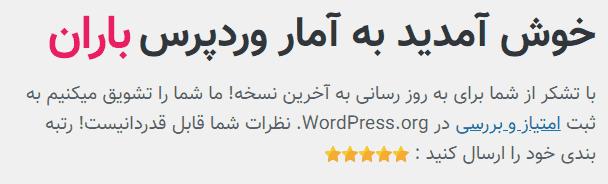 افزونه آمار وردپرس فارسی - بهترین آمارگیر وردپرس