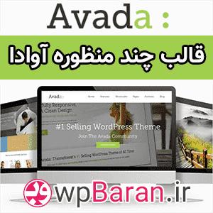 قالب Avada فارسی: خرید قالب آوادا وردپرس (اورجینال)